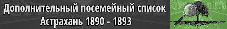 Дополнительный посемейный список Астрахань 1890