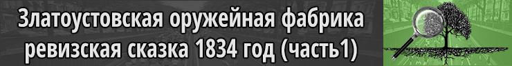 Златоустовская оружейная фабрика ревизская сказка 1834 год часть 1