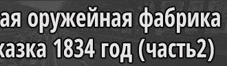 Златоустовская оружейная фабрика ревизская сказка 1834 год часть 2