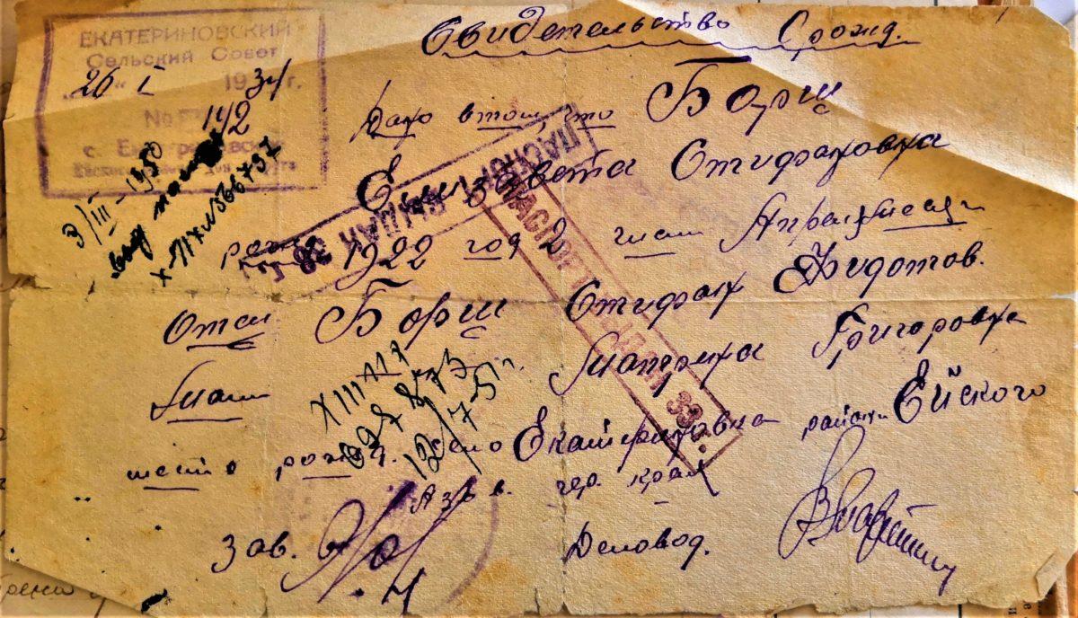 Отметки о выдаче паспорта в 1933 и 1938 году на основании свидетельства о рождении. Борщ Елизавета Стефановна