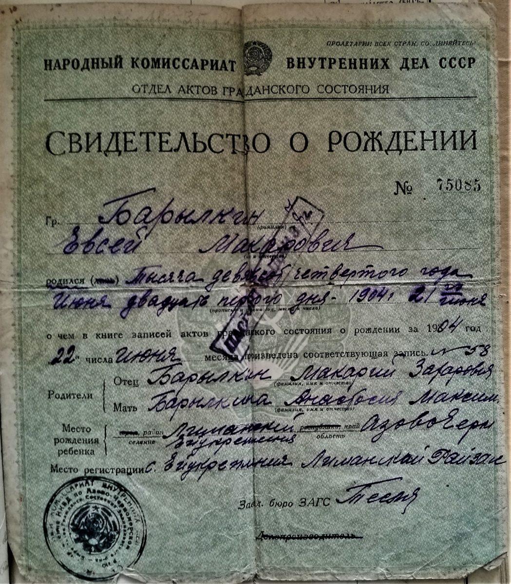 Свидетельство о рождении Барылкин Евсей паспорт выдан в 1937 году