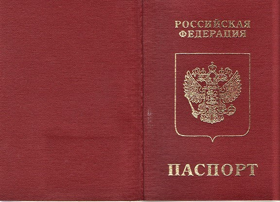Обложка заграничного паспорта граждан Российской федерации