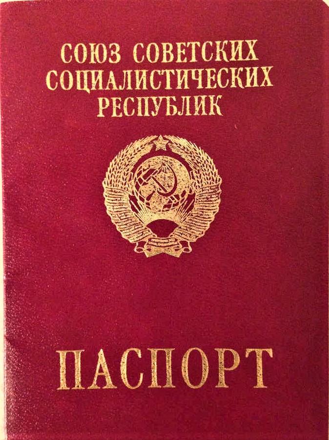 Паспорт СССР обложка
