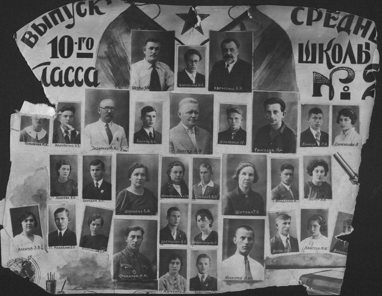 Довоенная стенгазета Ейской школы №2, где есть фотография моего предка Шервуд Василия Михайловича. Найдена случайно на сайте Ейской школы. Генеалогические источники информации