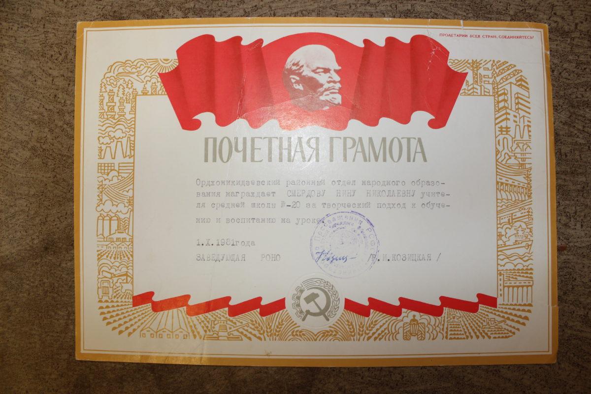 Почетная грамота учителю начальных классов 1981 год. генеалогические источники информации