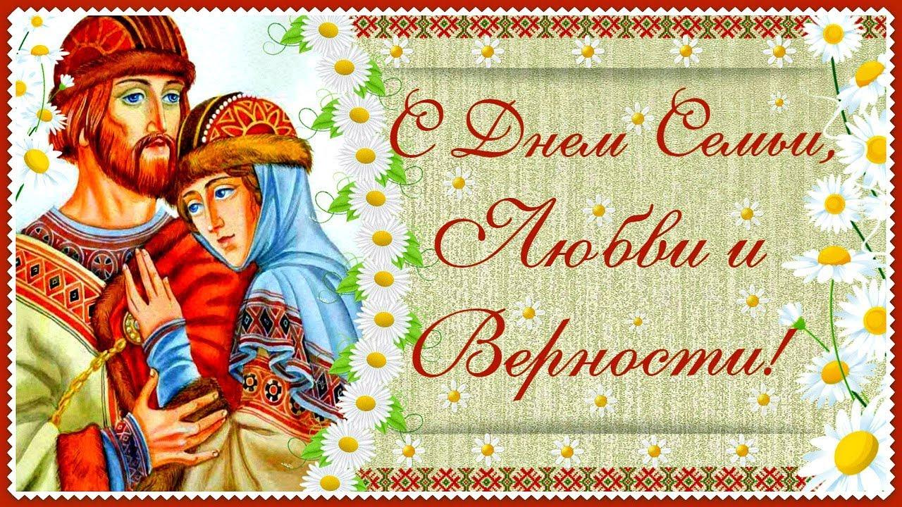 Праздник петра и февронии открытки поздравительные, алине поздравления