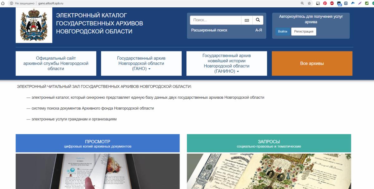 Главная страница АИС Новгородских архивов. Онлайн поиск в архивах бесплатный