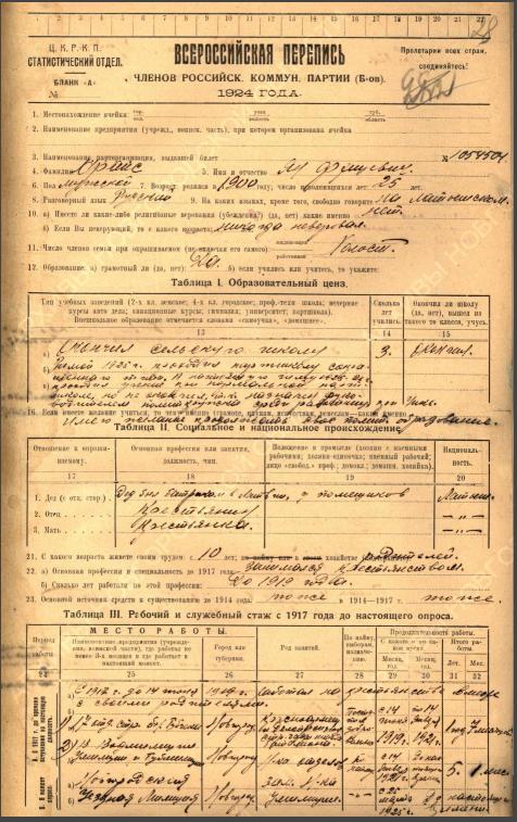 Крайс Ян Францевич, 1900г.р., член партии большевиков. Анкета Партийной переписи