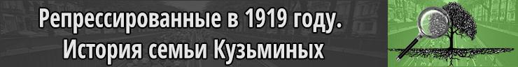 Репрессированные в 1919 году История семьи Кузьминых