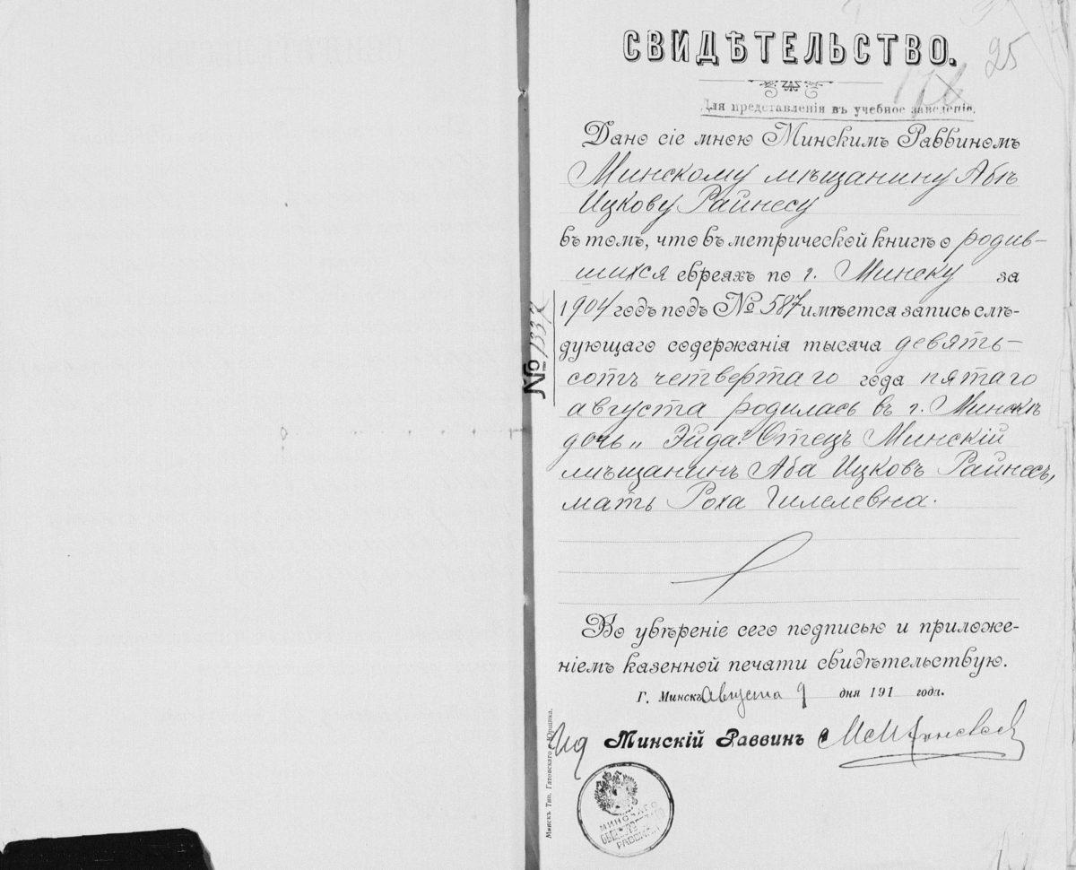 Свидетельство о рождении 1904 года, выданное для поступления в учебное заведение