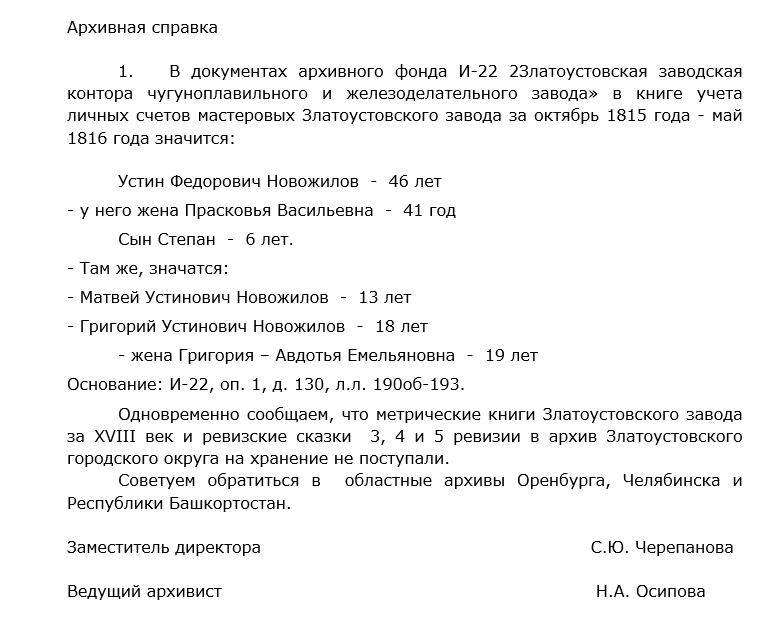 Архивная справка со сведениями из книги учета личных счетов мастеровых Златоустовского завода 1815 год