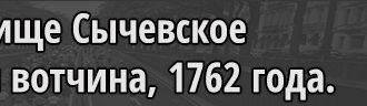 Займище Сычевское Куменская вотчина