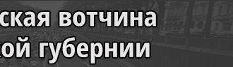 Куменская вотчина ревизские сказки