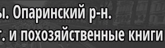 Поповы. Опаринский район перепись населения 1926 и похозяйственные книги