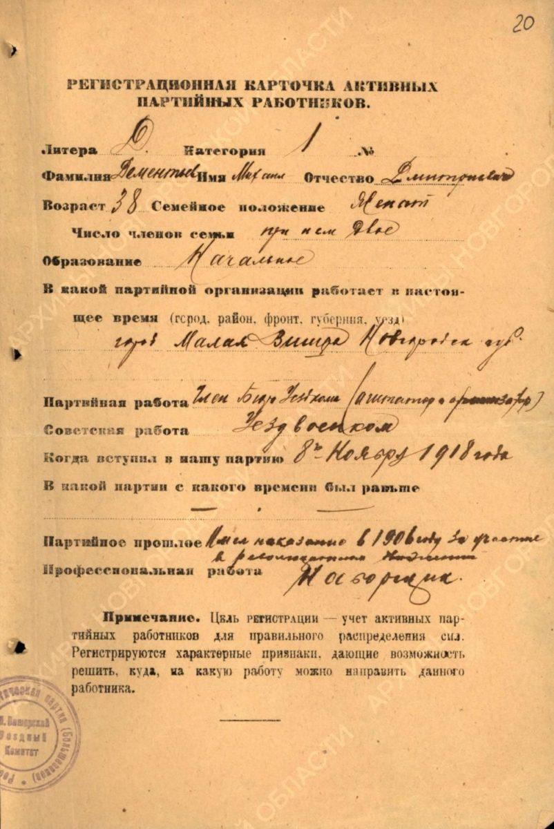 Регистрационная карточка активных партийных работников содержит анкетные сведения о партийном работнике. Архив ГАНИНО