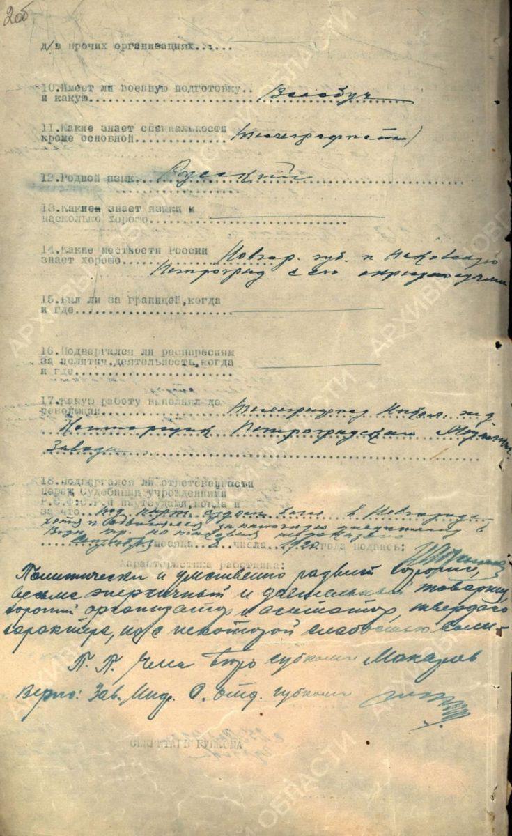 Как выглядела анкета с биографией ответственных работников в 1920 году. Так мог написать биографию твой прадед.