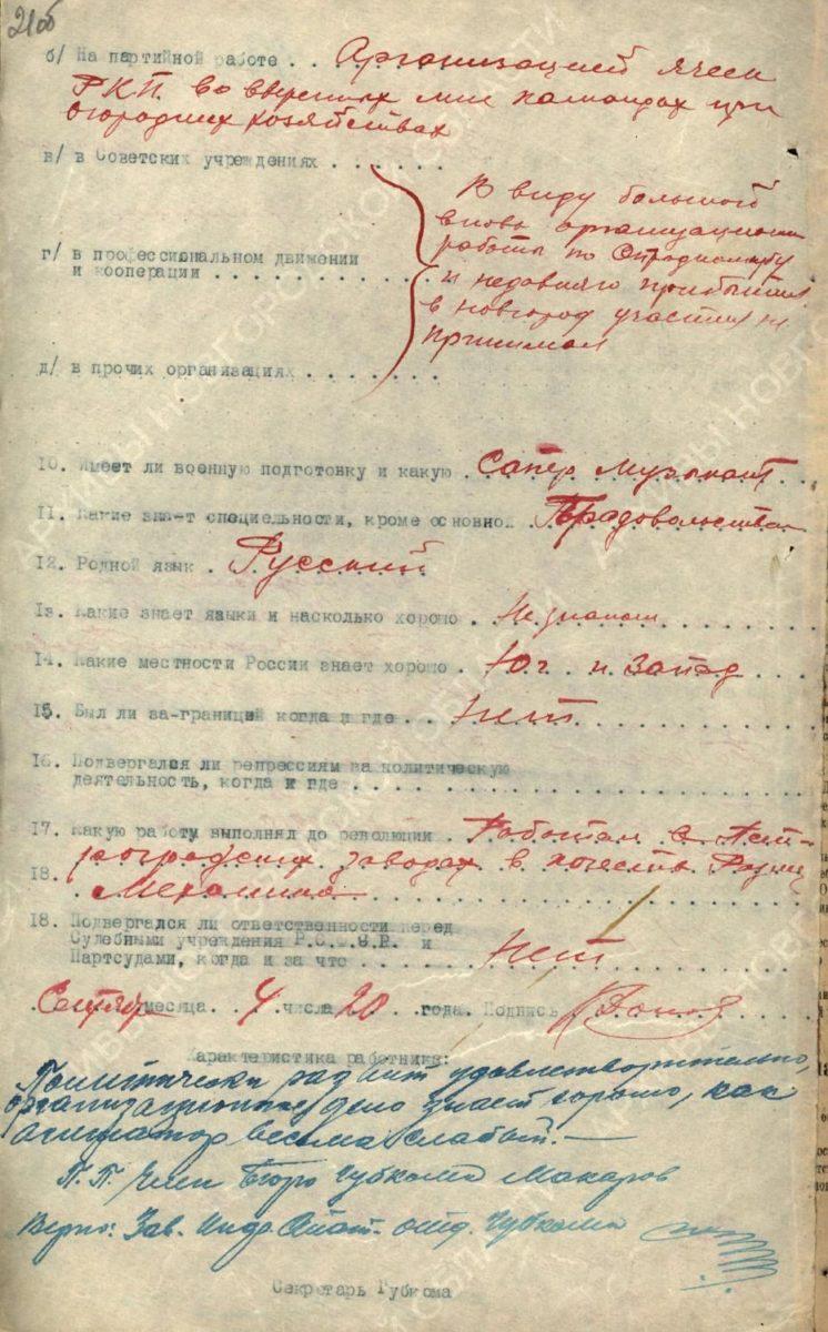 Анкета ответственного работника из личного дела Донова Константина Николаевича, 1920 год . Документы по личному составу