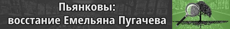 Пьянковы восстание Емельяна Пугачева