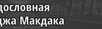 Родословная Скруджа Макдака