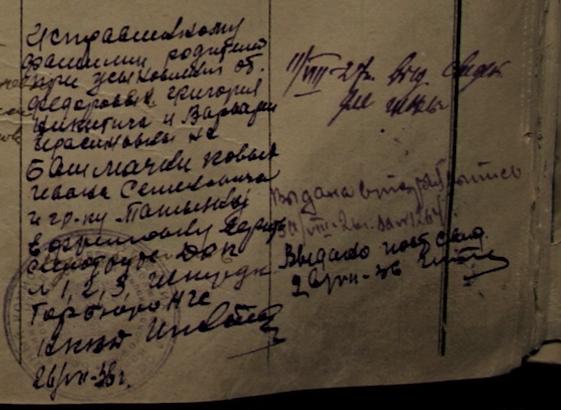 Запись в метрической книге за 1918 год о внесении изменений в фамилию и отчество при усыновлении Нины Григорьевны Федоровой. Нина Ивановна Башмачникова