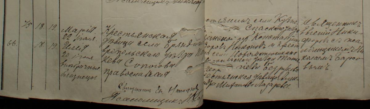 В актовой записи о рождении под именем ребенка указывали что он внебрачный или незаконнорожденный. Отметки в метрической книге.