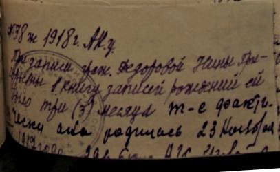 Справка в метрической книге об установлении точной даты рождения подкидыша