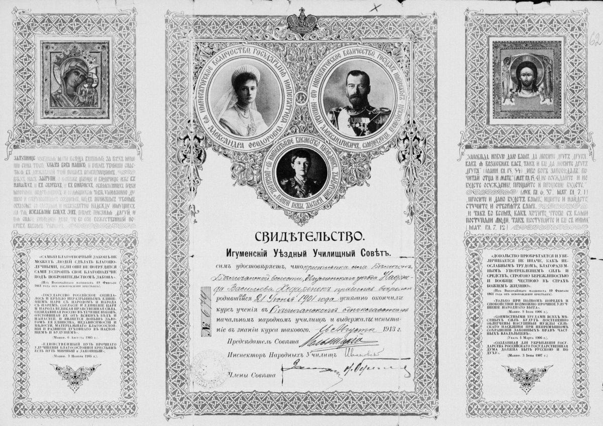 Свидетельство об окончании курсов учения в Беличанском одноклассном начальном народном училище в 1913 году (женские курсы)
