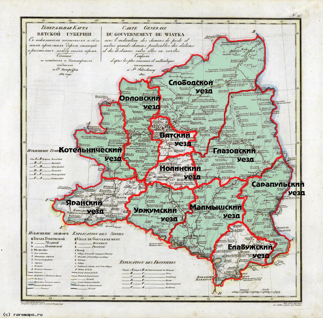 Историческая карта Вятской губернии с указанием уездов. Родители могут составить родословную с детьми, отметив места жительства предков.