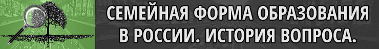 Семейная форма образования в России. История вопроса.