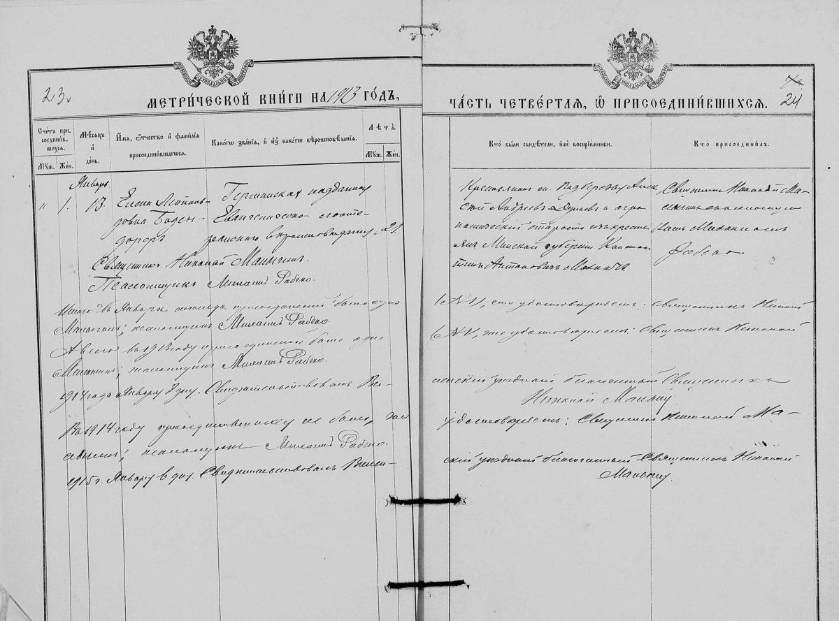 Метрическая книга, часть 4 о присоединившихся, Вильнюс, Литва, 1913 год