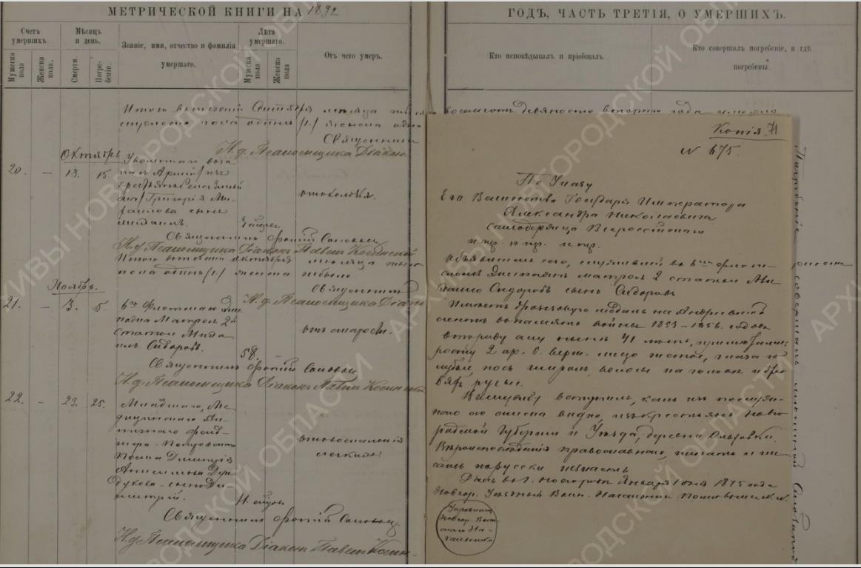 Сведения из метрической книги за 1892 год Новгородского уезда, Новгородской губернии.