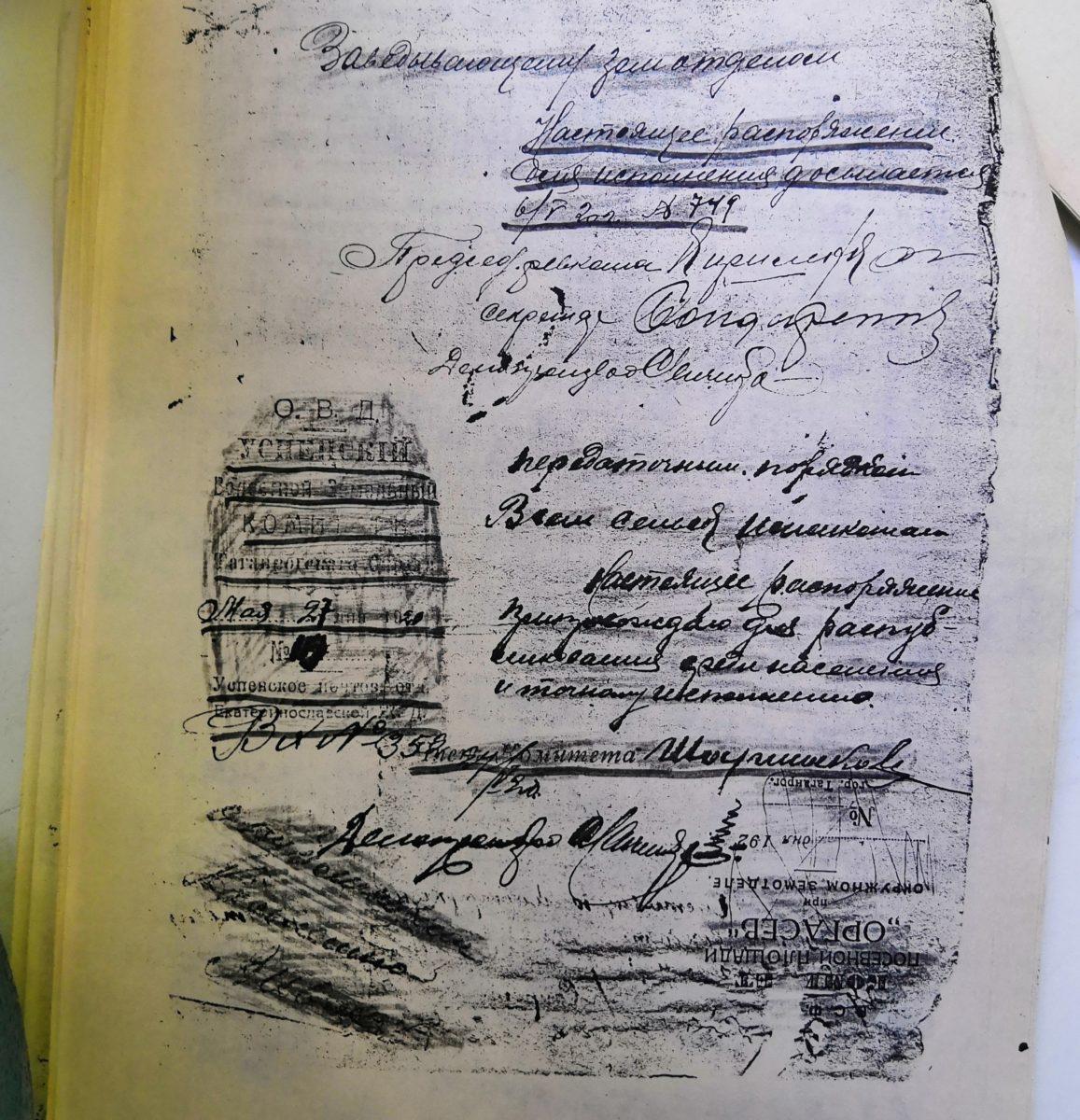 Вредные советы по генеалогии в картинках: Когда не хватало бумаги, то переписку вели на одном и том же документе. Ведите свои записи по истории семьи точно также.