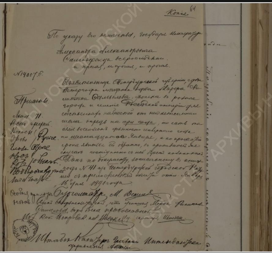 Увольнительное свидетельство на имя мещанской вдовы  Марфа Филиппова Самылова. 16 января 1891 года . Увольнительное удостоверение