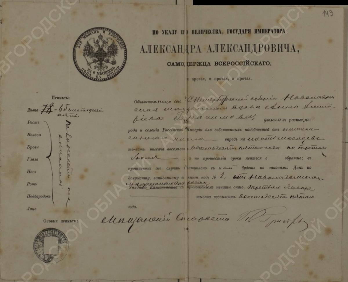Увольнительное свидетельство на имя мещанской вдовы Анны Дмитриевой Герасимовой. 3 января 1885 года. Увольнительное удостоверение