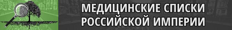 Медицинские списки Российской империи