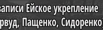 Метрические записи Ейское укрепление Мазурины Шервуд Сидоренко Пащенковы