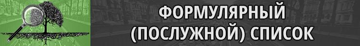Формулярный послужной список Российской империи