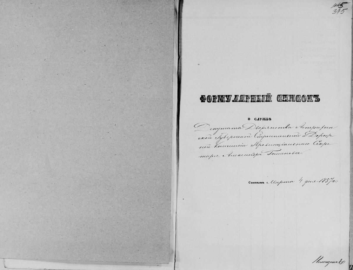 Обложка формулярного списка от 4 марта 1857 год Астраханская губерния Александра Петровича Романова