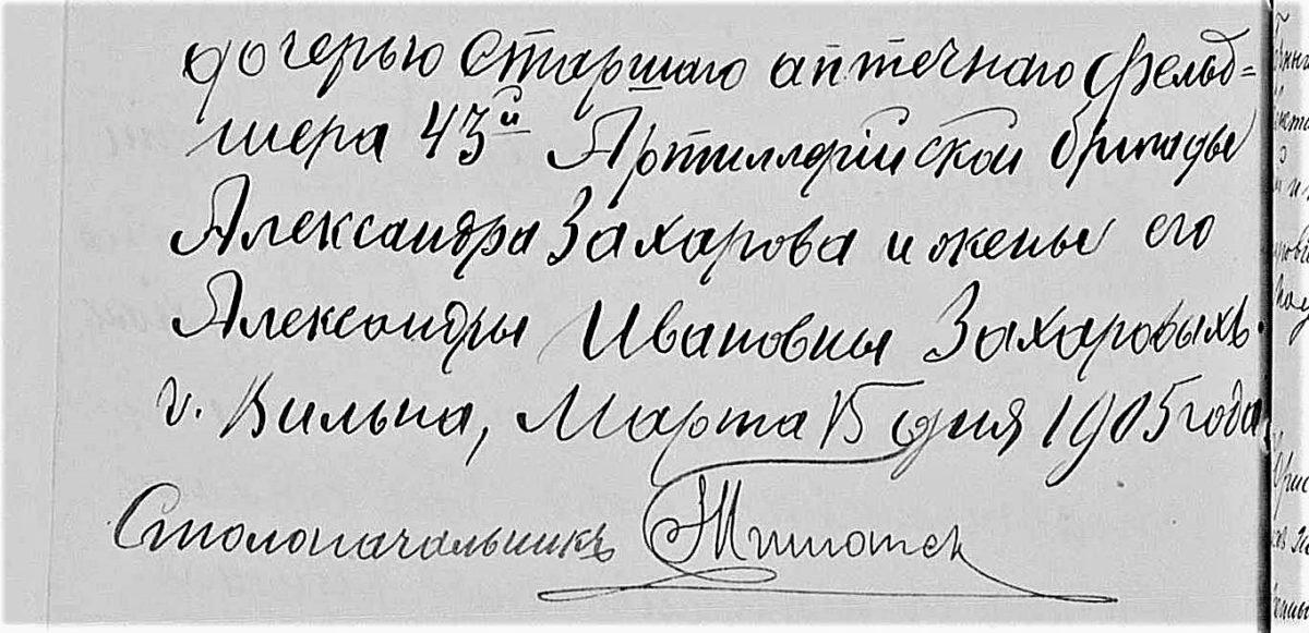 Признание законным отцом Марии старшего аптечного фельдшера 43 артиллерийской бригады Александра Захарова в 1905 году . незаконнорожденный ребенок