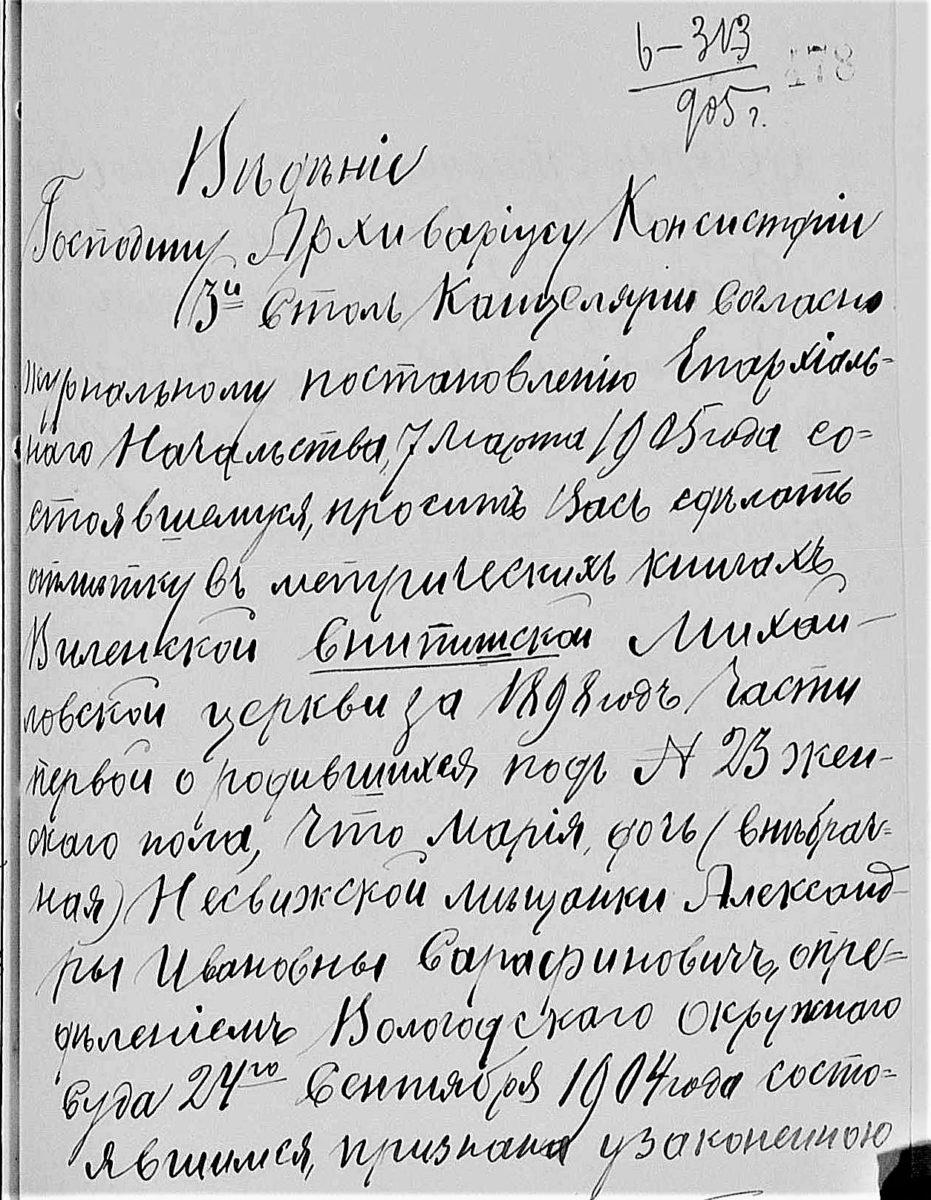 Протокол (ведение) об удочерении незаконнорожденного ребенка в 1905 году. незаконнорожденный ребенок