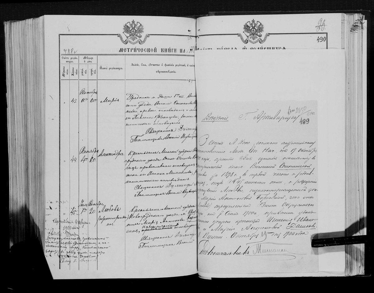 Справка о признании родившегося вне брака ребенка законным, после свадьбы его родителей. Такие документы прикладывались к метрическим записям за разные годы после закона 1902 года.