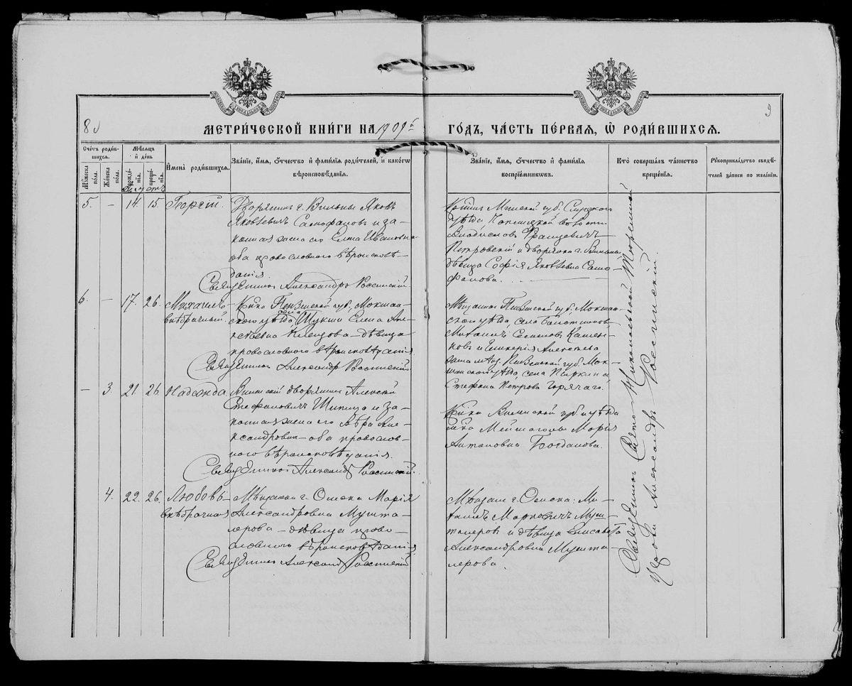 В метрической записи делали специальную отметку под именем ребенка - внебрачный или незаконнорожденный.