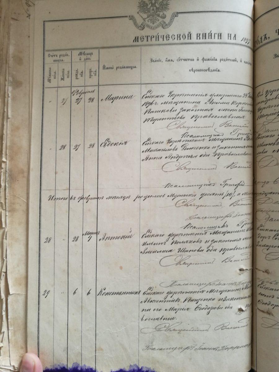 метрическая книга за 1897 год, часть 1 о родившихся
