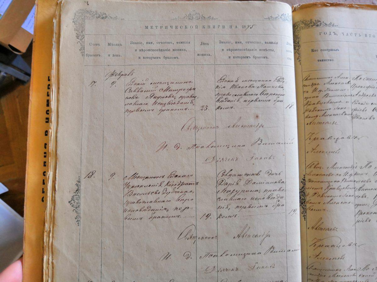Метрическая запись за 1875 год, бракосочетание Мазуриной Дарьи Дамиановны