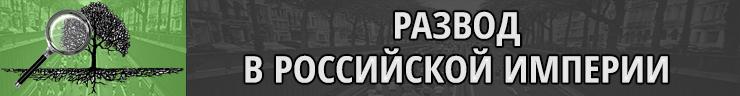 Развод в Российской империи