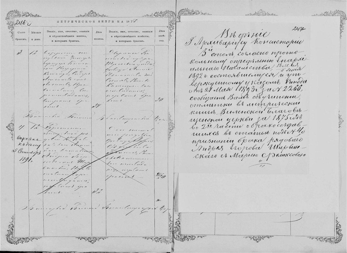 Метрическая книга за 1893 год Виленской церкви города Вильно (Литва).