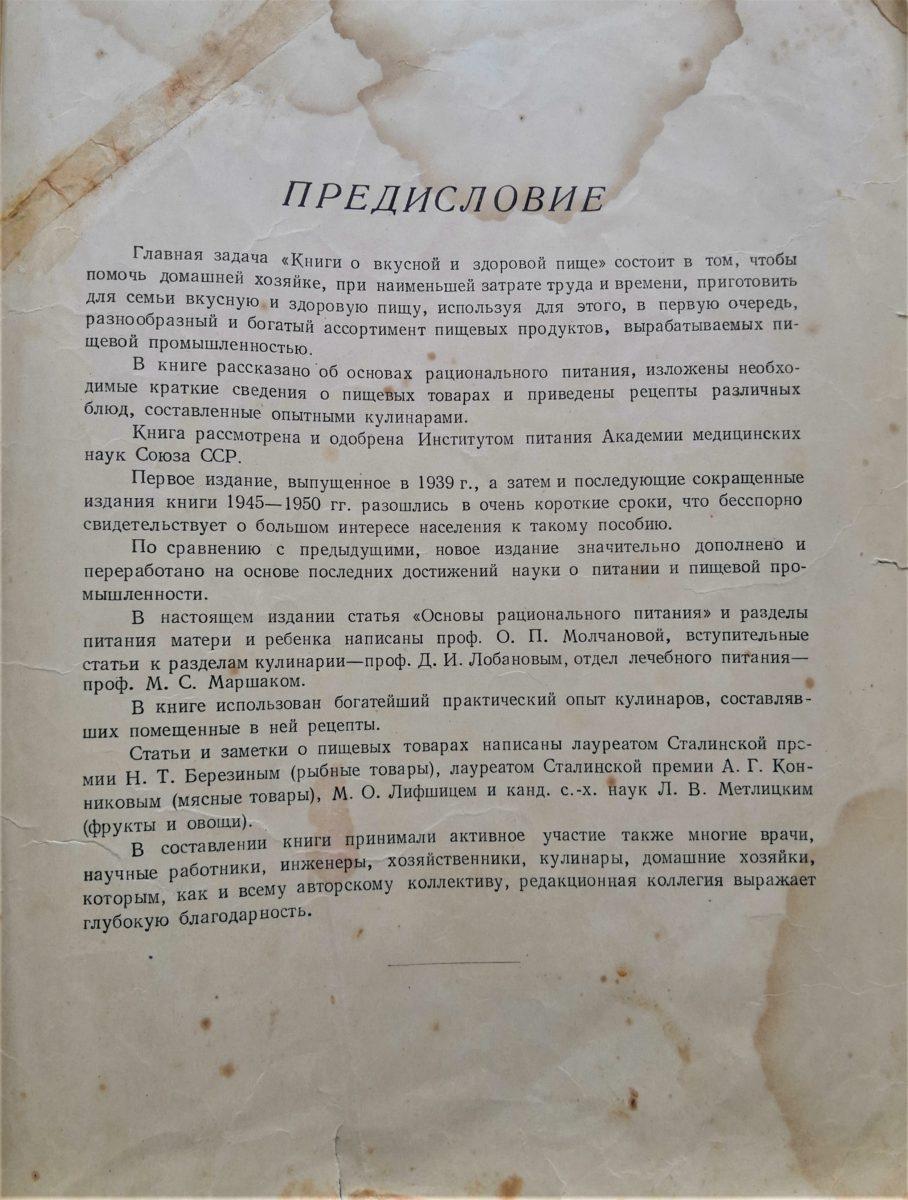 """Предисловие к """"Книге о вкусной и здоровой пище"""", СССР, 1952 год. Семейная книга, которая передается из поколения в поколение."""