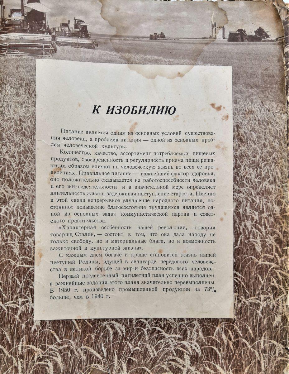 """""""Книга о вкусной и здоровой пище"""" - вступительная статья """"К изобилию"""", 1952 год, СССР"""