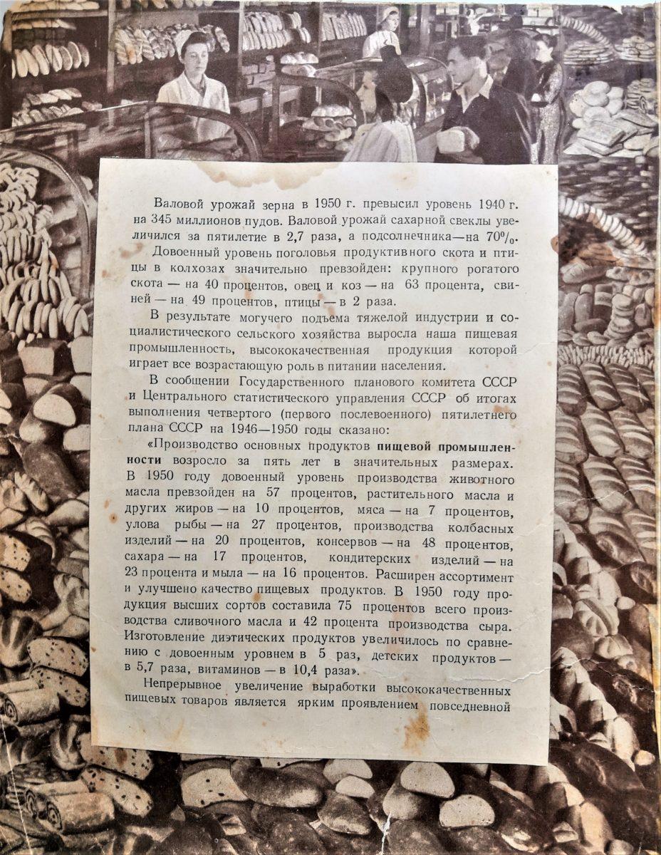 """Продолжение статьи """"К изобилию"""", """"Книга о вкусной и здоровой пище"""", 1952 год, СССР"""