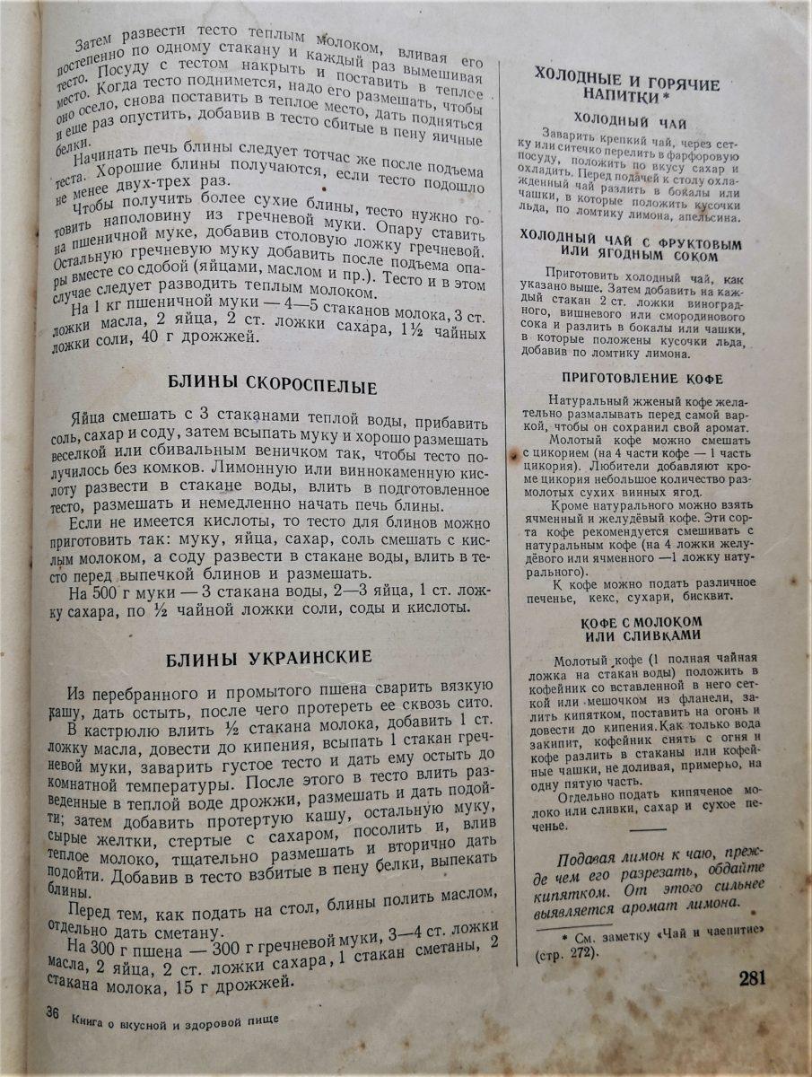 """Рецепт блинов, как у бабушки: """"Блины скороспелые"""" (блины на воде), """"Блины украинские"""" (блины на молоке). К блинам можно заварить чай или кофе. Рецепт чая и кофе СССР, 1952 год. """"Книга о вкусной и здоровой пище""""."""